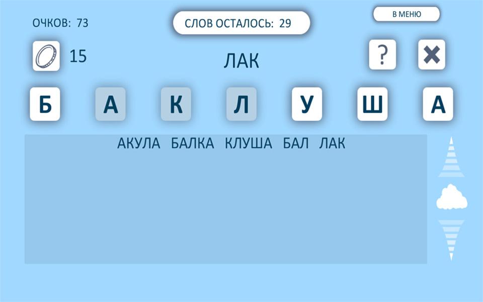 Слова из слов 2